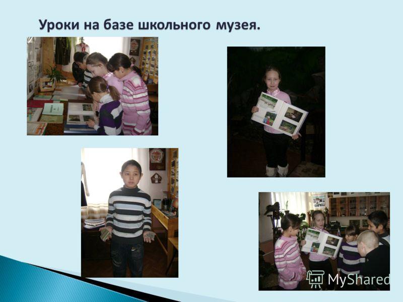 Уроки на базе школьного музея.