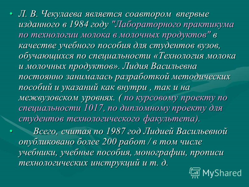 Л. В. Чекулаева является соавтором впервые изданного в 1984 году