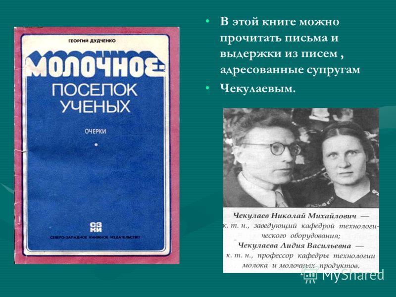 В этой книге можно прочитать письма и выдержки из писем, адресованные супругам Чекулаевым.