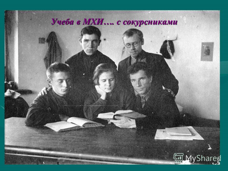 Учеба в МХИ…. с сокурсниками