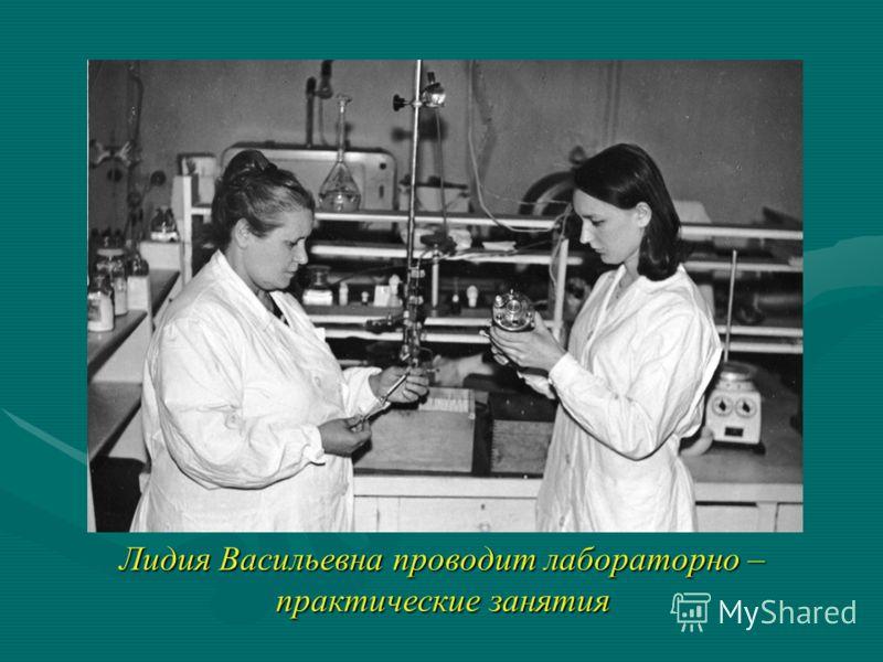 Лидия Васильевна проводит лабораторно – практические занятия