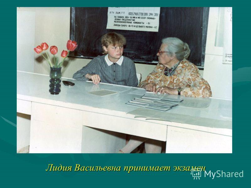 Лидия Васильевна принимает экзамен