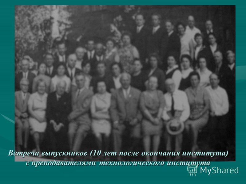 Встреча выпускников (10 лет после окончания института) с преподавателями технологического института