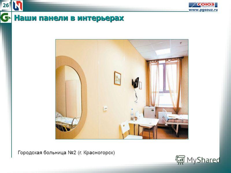 26 Городская больница 2 (г. Красногорск) Наши панели в интерьерах