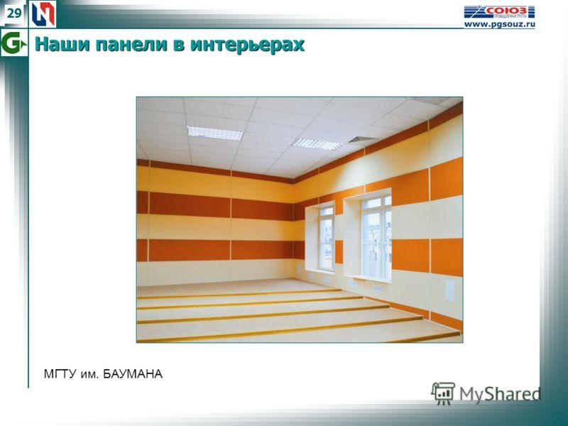 29 Наши панели в интерьерах МГТУ им. БАУМАНА