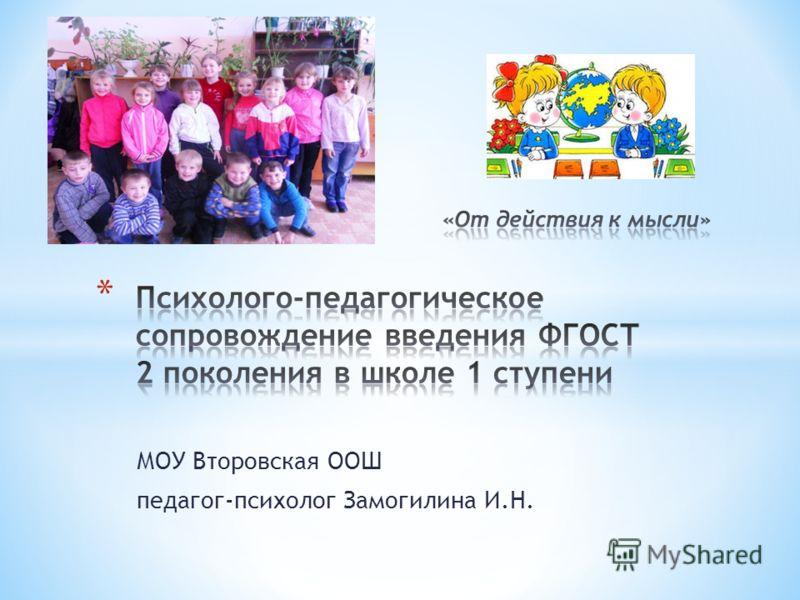 МОУ Второвская ООШ педагог-психолог Замогилина И.Н.