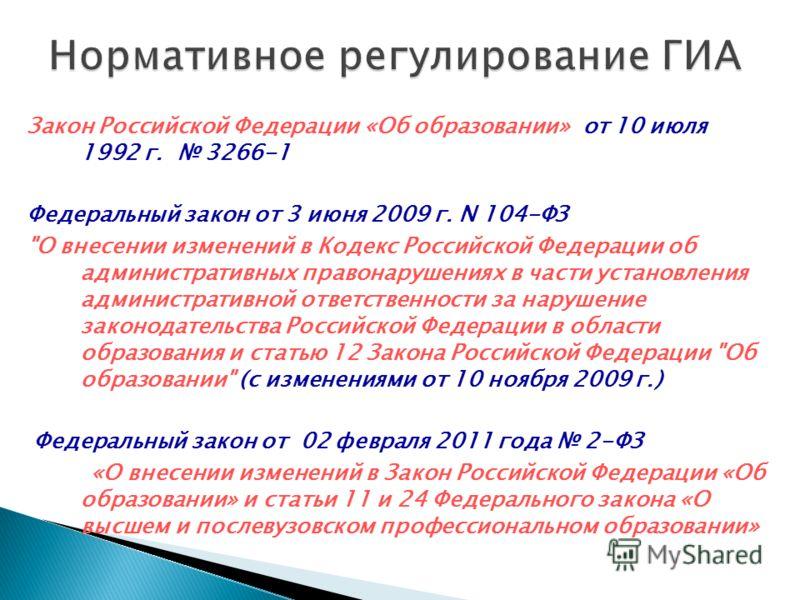Закон Российской Федерации «Об образовании» от 10 июля 1992 г. 3266-1 Федеральный закон от 3 июня 2009 г. N 104-ФЗ