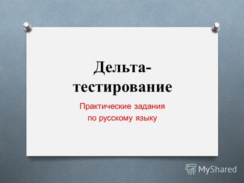 Дельта- тестирование Практические задания по русскому языку