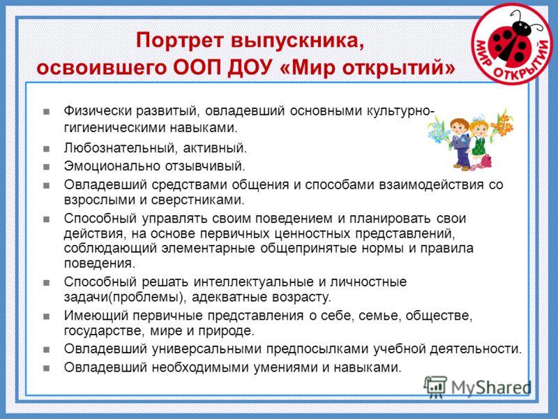 Методический комплект к системе мониторинга в программе «Мир открытий» Практико-ориентированное пособие Тетради с таблицами для каждой возрастной группы
