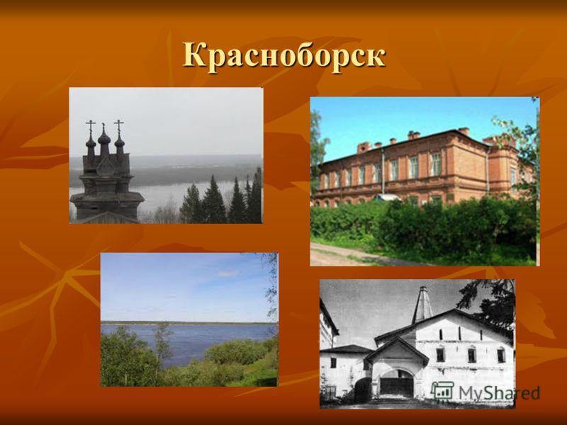 Красноборск