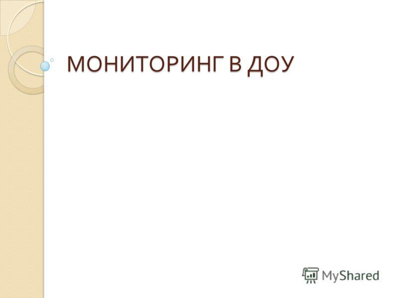 МОНИТОРИНГ В ДОУ