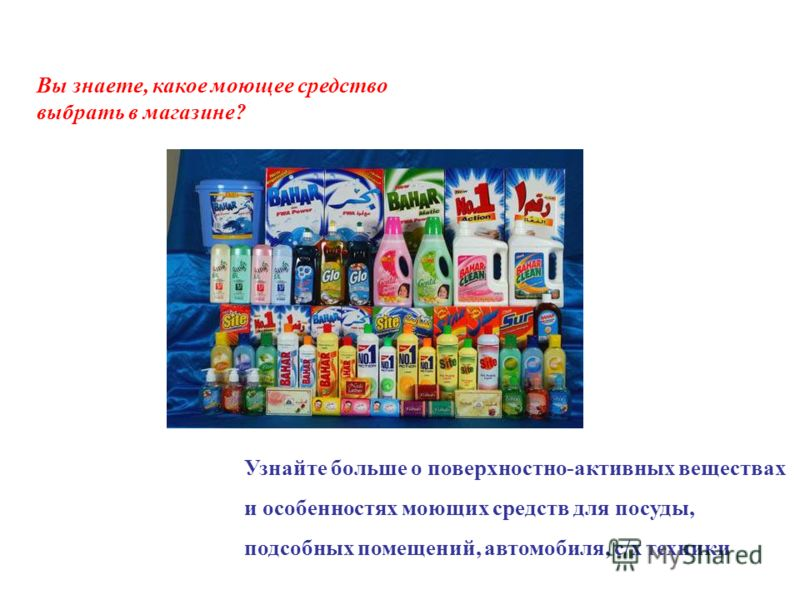 Вы знаете, какое моющее средство выбрать в магазине? Узнайте больше о поверхностно-активных веществах и особенностях моющих средств для посуды, подсобных помещений, автомобиля, с/х техники