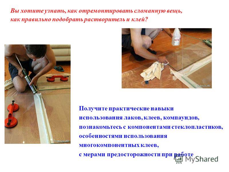 Вы хотите узнать, как отремонтировать сломанную вещь, как правильно подобрать растворитель и клей? Получите практические навыки использования лаков, клеев, компаундов, познакомьтесь с компонентами стеклопластиков, особенностями использования многоком