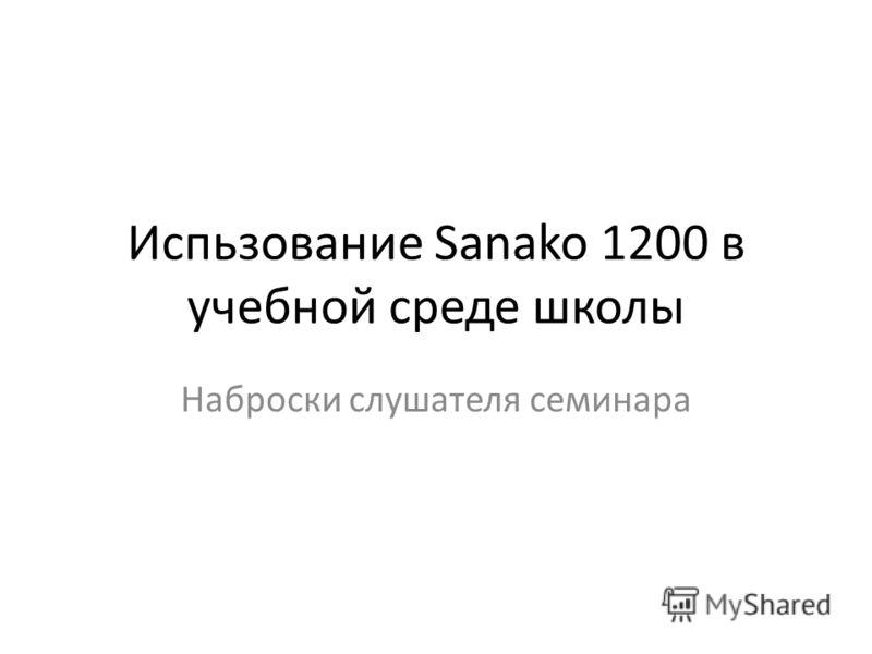 Испьзование Sanako 1200 в учебной среде школы Наброски слушателя семинара