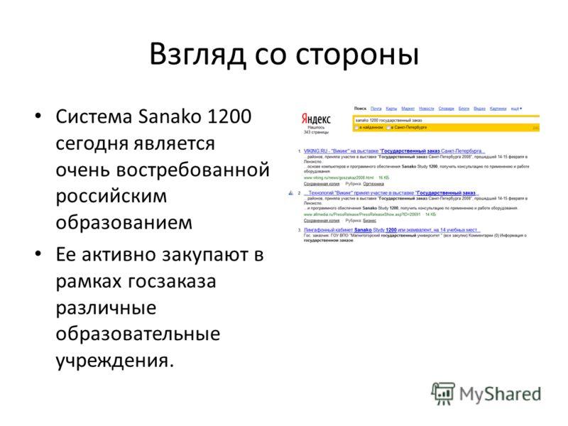 Взгляд со стороны Система Sanako 1200 сегодня является очень востребованной российским образованием Ее активно закупают в рамках госзаказа различные образовательные учреждения.