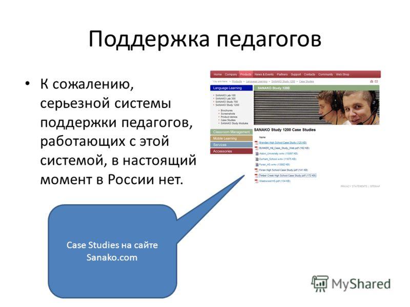 Поддержка педагогов К сожалению, серьезной системы поддержки педагогов, работающих с этой системой, в настоящий момент в России нет. Case Studies на сайте Sanako.com