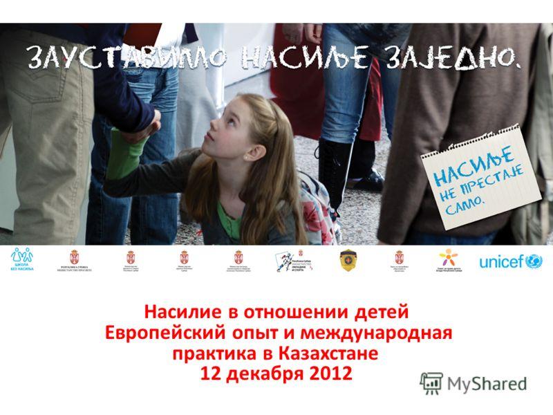 Насилие в отношении детей Европейский опыт и международная практика в Казахстане 12 декабря 2012