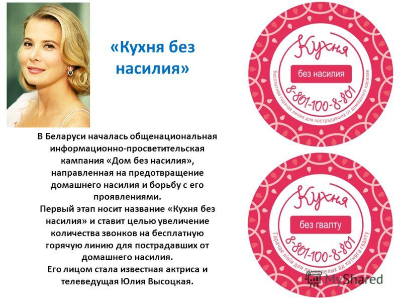 В Беларуси началась общенациональная информационно-просветительская кампания «Дом без насилия», направленная на предотвращение домашнего насилия и борьбу с его проявлениями. Первый этап носит название «Кухня без насилия» и ставит целью увеличение кол