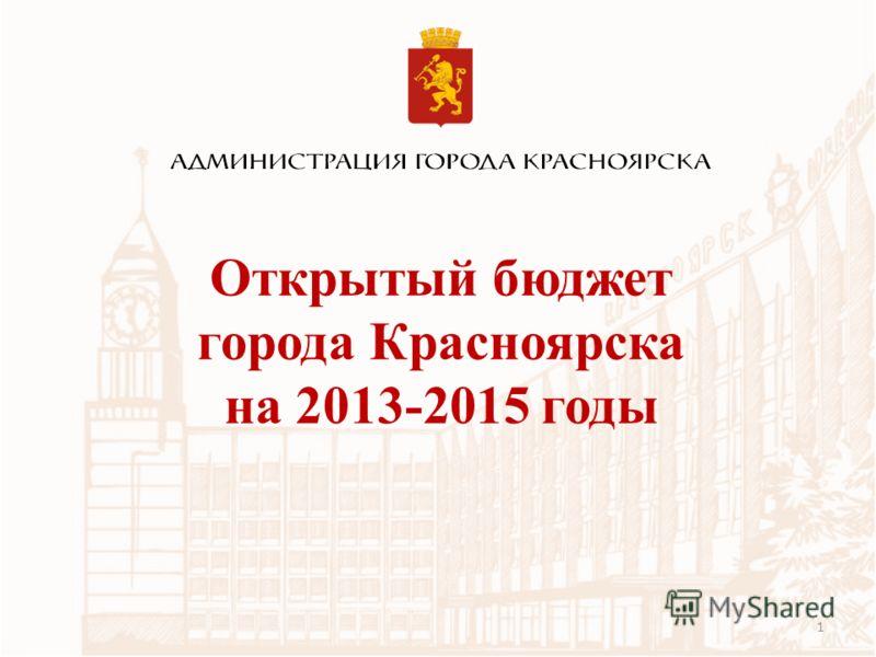 Открытый бюджет города Красноярска на 2013-2015 годы 1