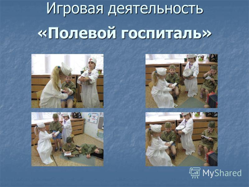 Игровая деятельность «Полевой госпиталь»