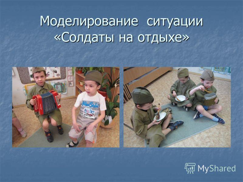 Моделирование ситуации «Солдаты на отдыхе»
