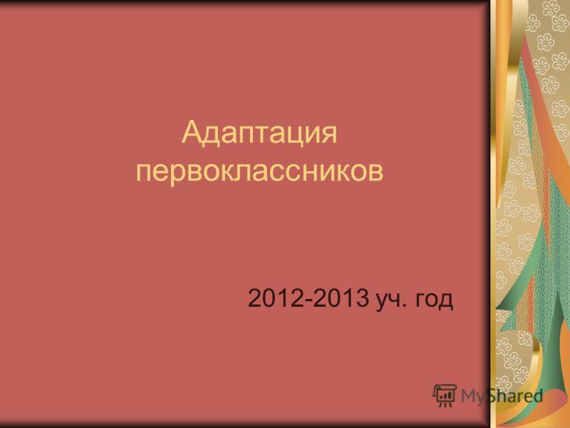 Адаптация первоклассников 2012-2013 уч. год