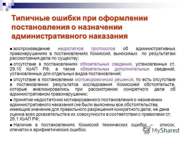 образец жалобы на постановление административной комиссии - фото 10