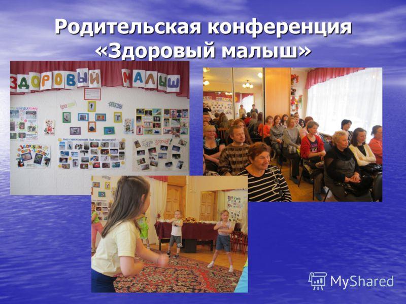 Родительская конференция «Здоровый малыш»