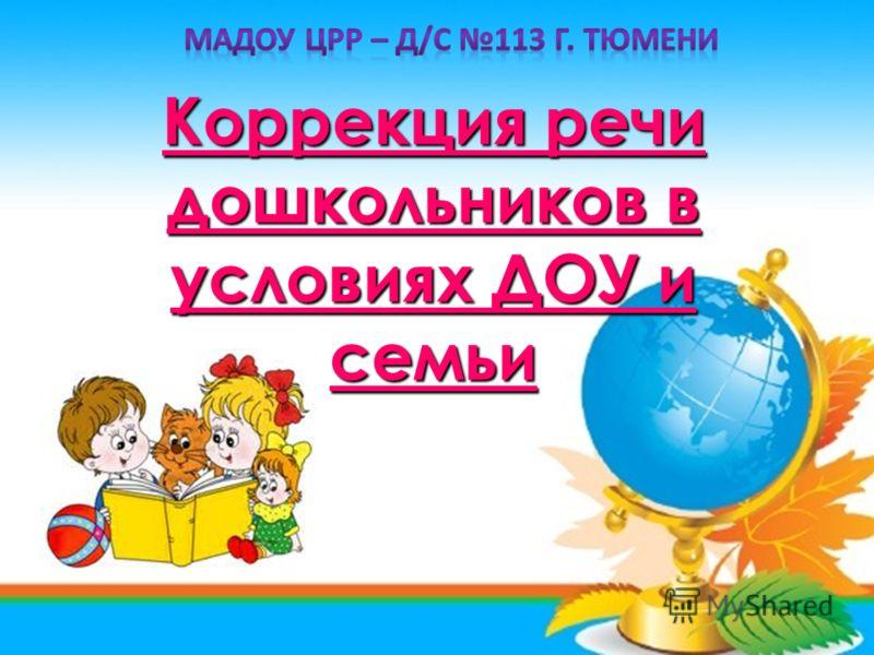 Коррекция речи дошкольников в условиях ДОУ и семьи