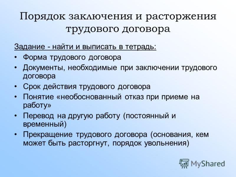 Признаки трудового договора чеки для налоговой Яснополянская улица