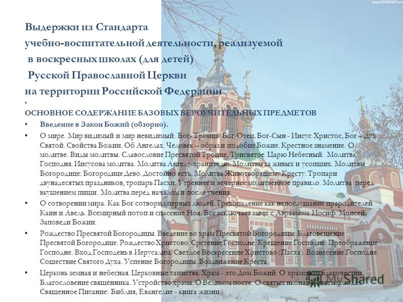 Выдержки из Стандарта учебно-воспитательной деятельности, реализуемой в воскресных школах (для детей) Русской Православной Церкви на территории Российской Федерации ОСНОВНОЕ СОДЕРЖАНИЕ БАЗОВЫХ ВЕРОУЧИТЕЛЬНЫХ ПРЕДМЕТОВ Введение в Закон Божий (обзорно)