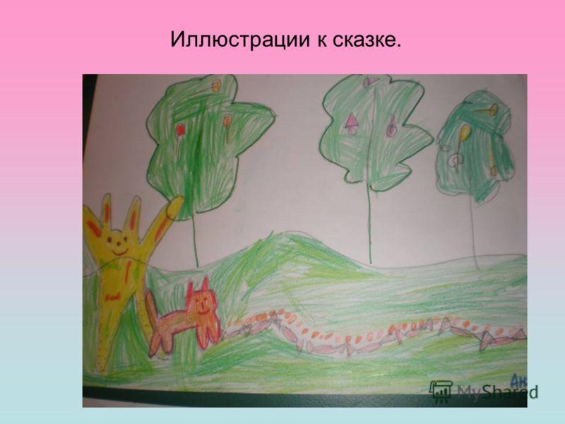 Иллюстрации к сказке.