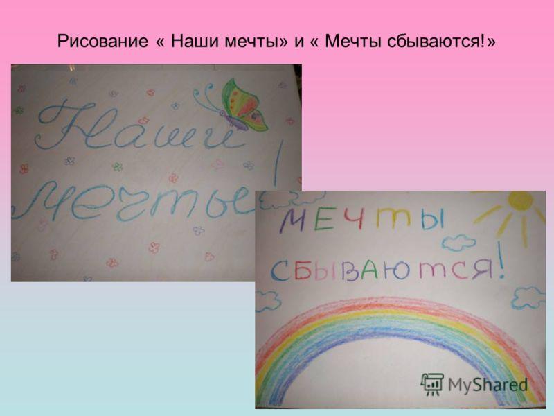 Рисование « Наши мечты» и « Мечты сбываются!»