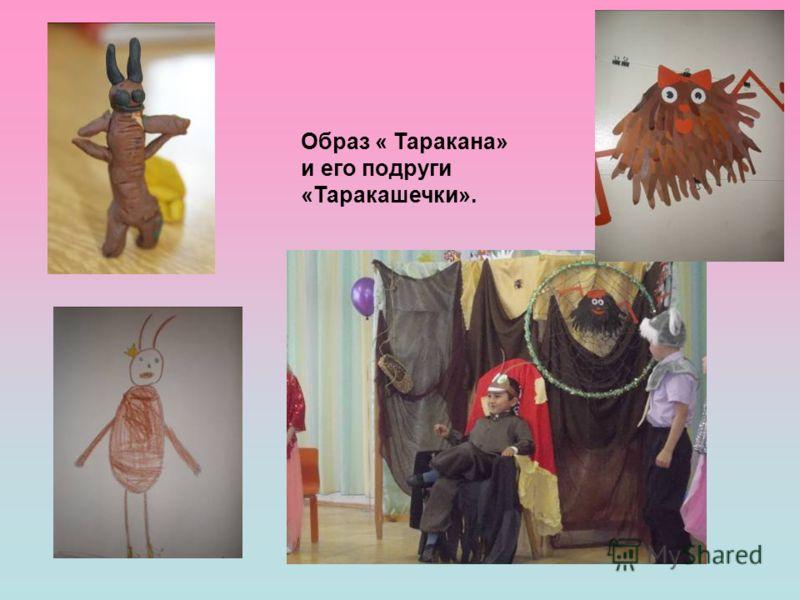 Образ « Таракана» и его подруги «Таракашечки».