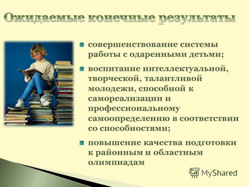 совершенствование системы работы с одаренными детьми; воспитание интеллектуальной, творческой, талантливой молодежи, способной к самореализации и профессиональному самоопределению в соответствии со способностями; повышение качества подготовки к район