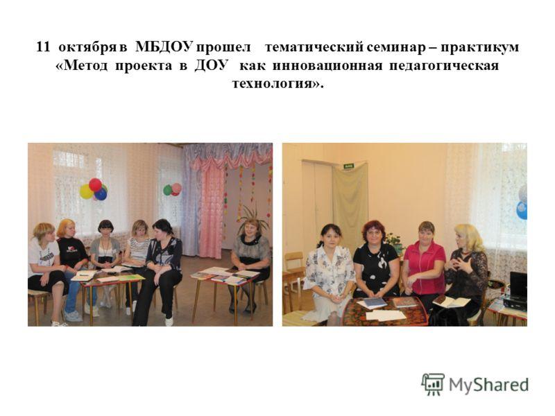 11 октября в МБДОУ прошел тематический семинар – практикум «Метод проекта в ДОУ как инновационная педагогическая технология».