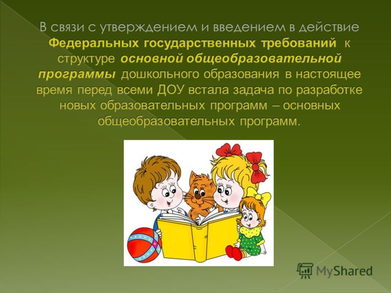 Почему не был утвержден стандарт дошкольного образования? * Специфика дошкольного образования такова, что достижения детей дошкольного возраста определяются не суммой конкретных ЗУНов, а совокупностью личностных качеств ребёнка а) Поэтому неправомерн