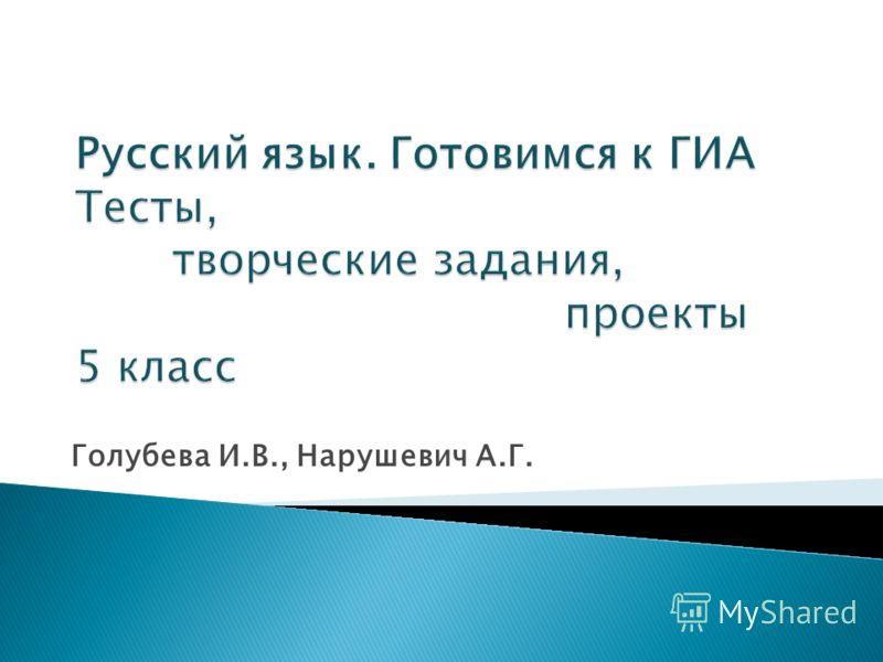 Голубева И.В., Нарушевич А.Г.