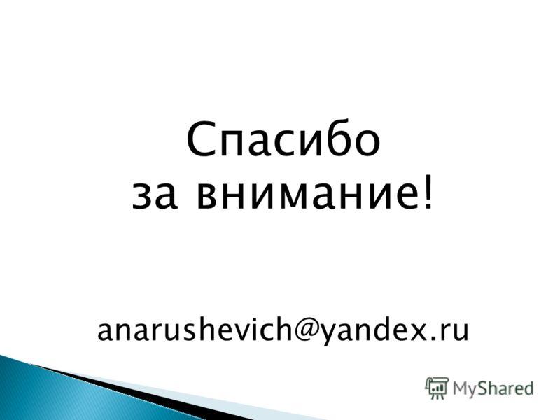 Спасибо за внимание! anarushevich@yandex.ru