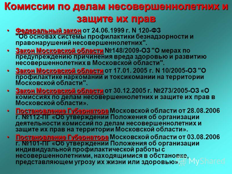 Комиссии по делам несовершеннолетних и защите их прав Федеральный законФедеральный закон от 24.06.1999 г. N 120-ФЗ