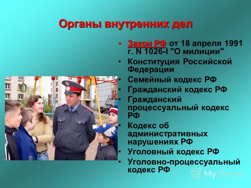 Органы внутренних дел Закон РФЗакон РФ от 18 апреля 1991 г. N 1026-I