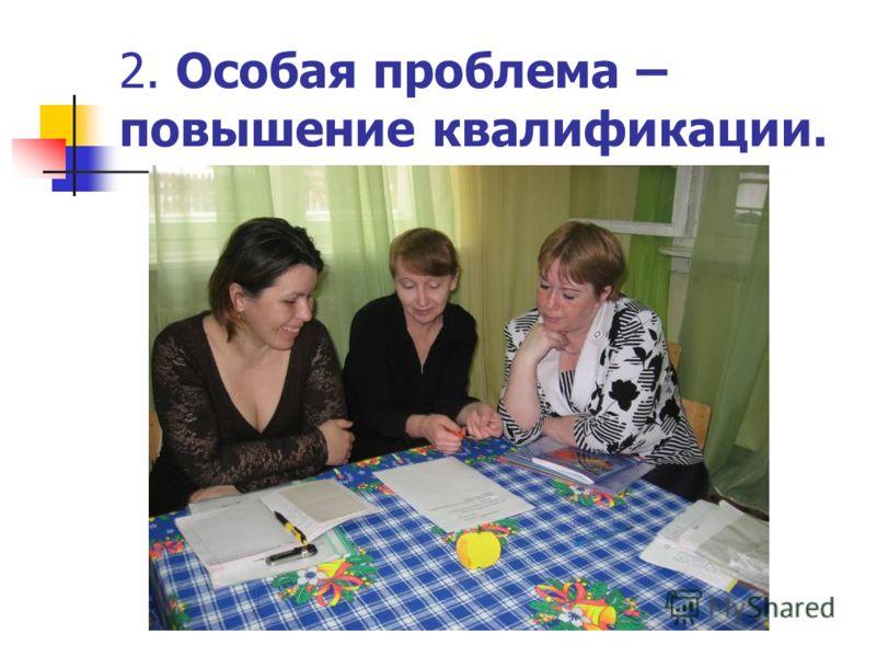 2. Особая проблема – повышение квалификации.