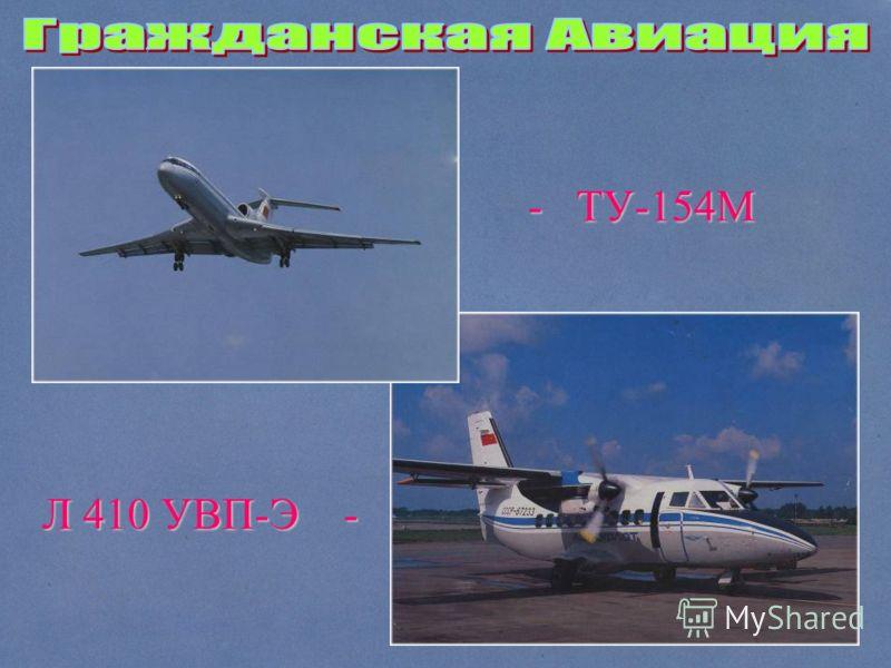 - ТУ-154М Л 410 УВП-Э -
