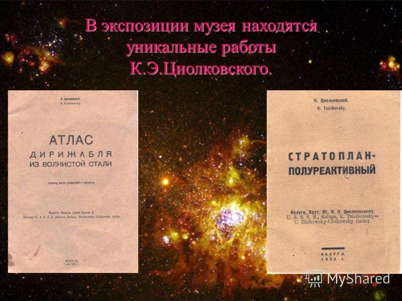 В экспозиции музея находятся уникальные работы К.Э.Циолковского.
