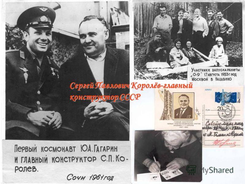 Сергей Павлович Королёв-главный конструктор СССР