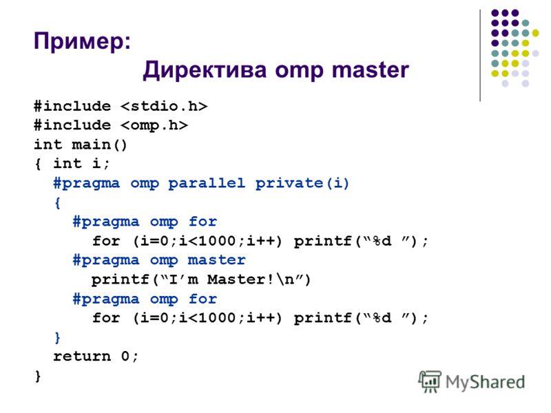 Пример: Директива omp master #include int main() { int i; #pragma omp parallel private(i) { #pragma omp for for (i=0;i