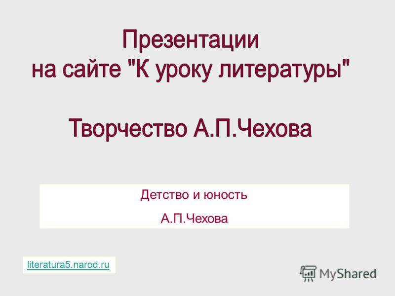 Детство и юность А.П.Чехова literatura5.narod.ru