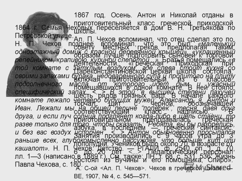 1864 г. Семья Чеховых переселяется в дом В. Н. Третьякова по Петровской улице. Н. П. Чехов позднее вспоминал, что это был «маленький одноэтажный домик