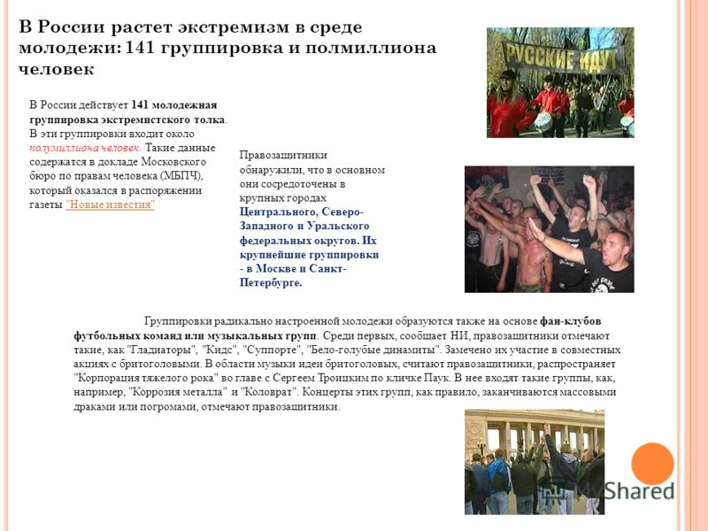 В России растет экстремизм в среде молодежи: 141 группировка и полмиллиона человек В России действует 141 молодежная группировка экстремистского толка. В эти группировки входит около полумиллиона человек. Такие данные содержатся в докладе Московского