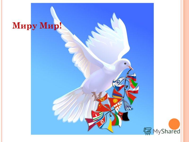 Миру Мир!